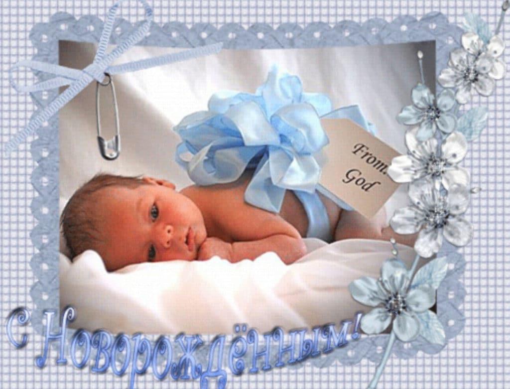 Картинка с рожденьем племяника